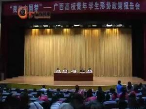我的中国梦―广西高校青年学生形式政策报告会(一)
