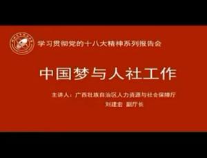 学习贯彻党的十八大报告---中国梦与人社工作