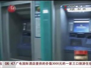自助存款钱被吞 储户锁大门