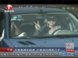 宁波:开着套牌车超速 对着监控摆剪刀手