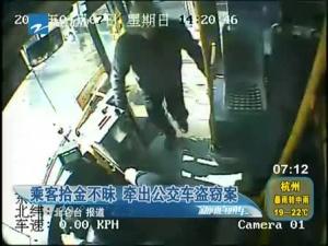 乘客拾金不昧 牵出公交车盗窃案