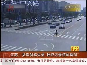 江苏:货车刹车失灵 监控记录惊险瞬间