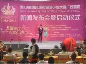 第19届国际城市旅游小姐大赛广西赛区新闻发布会暨启动仪式