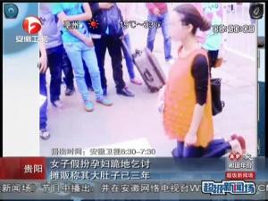 女子假扮孕妇跪地乞讨 摊贩称其大肚子已三年