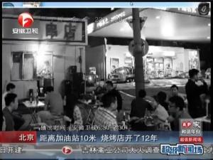 北京:距离加油站10米 烧烤店开了12年