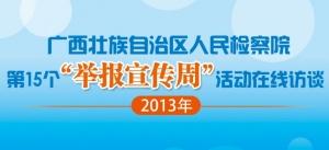 """广西壮族自治区人民检察院 第15个""""举报宣传周""""活动在线访谈"""