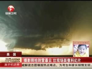 摄影师拍到雷暴云 壮观场面像科幻片