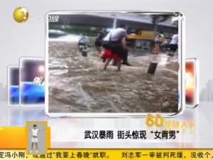 武汉暴雨积水成河 娇小女子背壮男过街