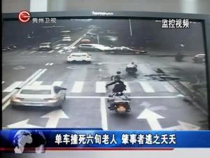 男子骑单车撞死横穿马路老人