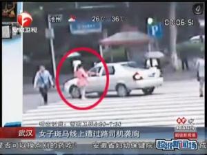 女子斑马线上遭过路司机袭胸