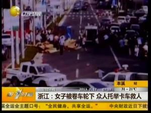 浙江:女子被卷车轮下 众人托举卡车救人