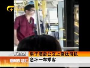 男子酒后公交上骚扰司机