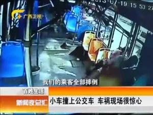 小车撞上公交车 车祸现场很惊心