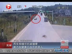 两车司机被撞晕 元凶另有其人