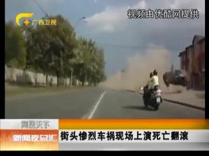 街头惨烈车祸现场上演死亡翻滚
