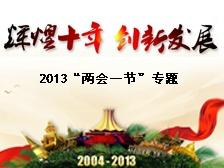 """2013""""两会一节""""广西网视专题"""