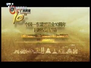 中国-东盟博览会10周年回顾纪念活动(下)