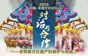 2013中国-东盟文化论坛