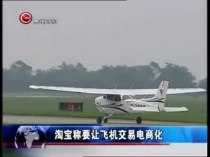 淘宝网试水卖飞机