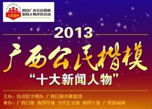 """2013广西公民楷模""""十大新闻人物"""""""