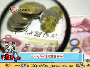 一千元存60年就能变百万?