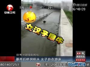 暴雨后桥洞积水 女子自在游泳