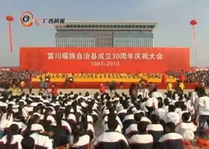 富川瑶族自治县成立30周年庆祝大会(上)