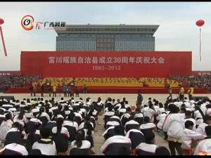 富川瑶族自治县成立30周年庆祝大会(下)