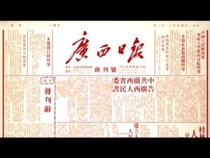 广西日报社宣传片