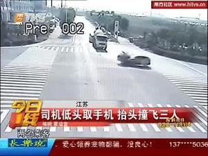 监拍司机低头取手机撞上三轮车致乘客被甩