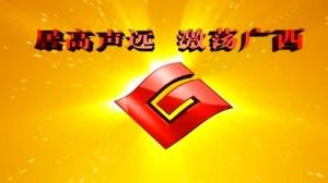 广西日报传媒集团形象宣传片