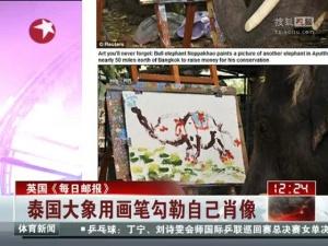 大象用画笔勾勒自己肖像
