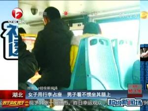 女子用行李占座 男子看不惯坐其腿上