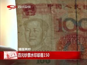 错版真钞:百元钞票水印却是150