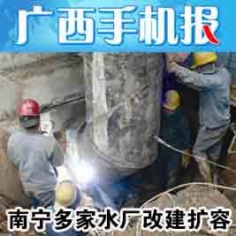 [民生]南宁多家水厂将改建扩建扩容