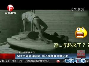 网传灵异悬浮视频 男子在睡梦中飘起来