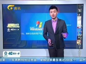 WINDOWS XP即将退役