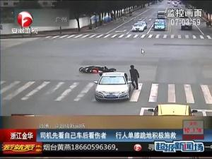 司机先看自己车后看伤者 行人单膝跪地积极施救