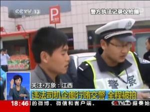 江西:违法司机企图行贿交警 全程被拍