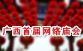 广西首届网络庙会