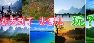 游遍广西之春天到了 去哪儿玩?