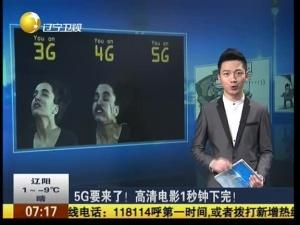 5G来了!高清电影1秒钟下完