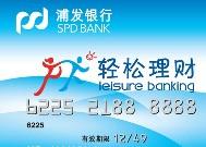 浦发银行贷款融资