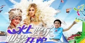 2012中国·柳州国际水上狂欢节开幕式