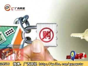 """南宁市住房限购""""松绑""""?"""