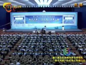 第八届泛北部湾经济合作论坛(上)