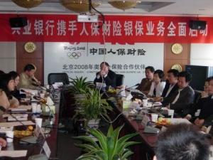 兴业银行与中国人保签署全面业务合作协议