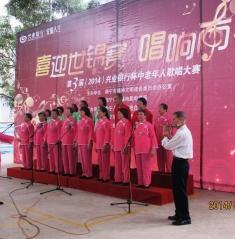 第三届兴业银行杯中老年人歌唱大赛火热开唱
