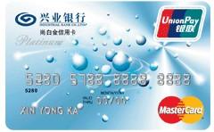 兴业银行睿白金信用卡