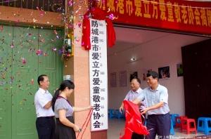 防城港市第一家合法民间公益性协会正式挂牌成立